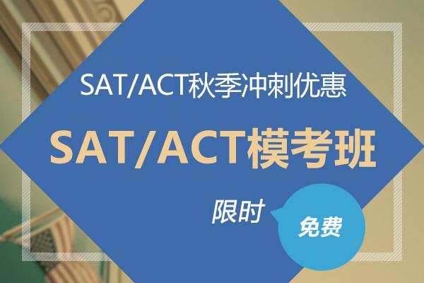 SAT/ACT秋季冲刺优惠