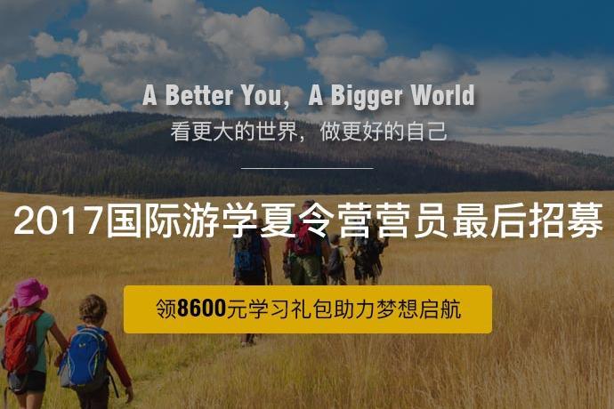 2017国际游学夏令营全球启航