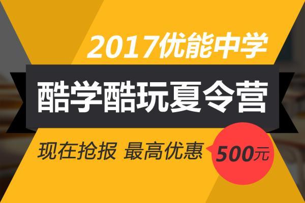 酷学酷玩夏令营最高优惠500元