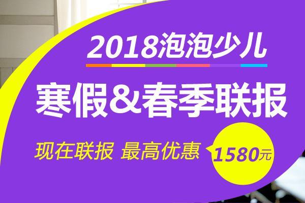 2018泡泡少儿寒假&春季联报优惠