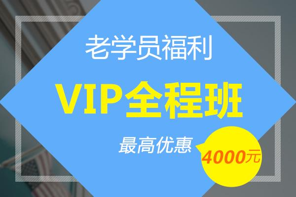 VIP全程班老学员独享优惠
