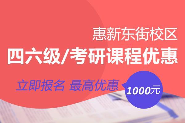 惠新东街校区课程优惠