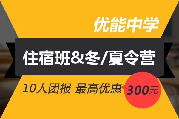 住宿班&冬/夏令营团报优惠300元