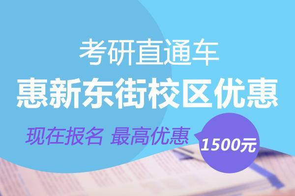 考研直通车惠新东街校区优惠