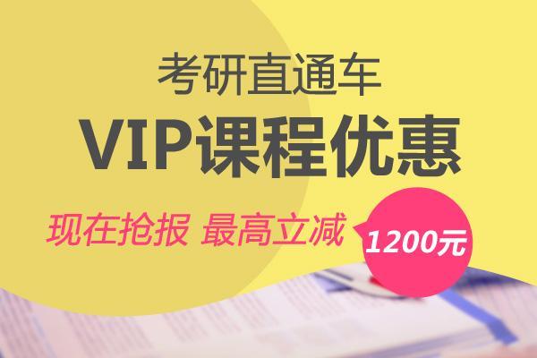 考研直通车VIP课程优惠