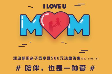 母亲节报名国际游学夏令营亲子线立减500元