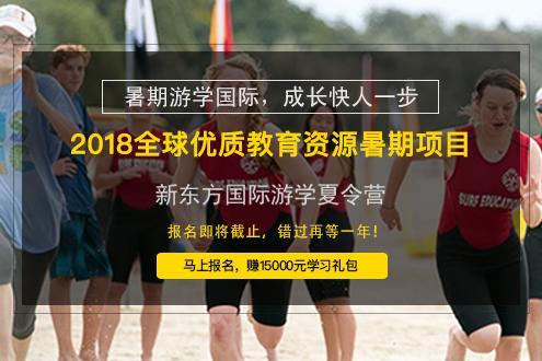 2018国际游学夏令营游学计划