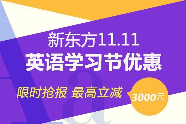 新东方11.11英语学习节优惠