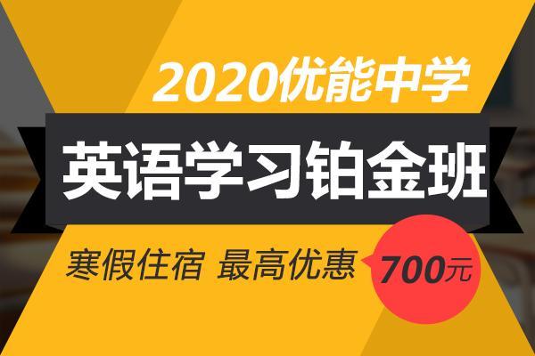 2020年中学寒假英语学习住宿铂金班优惠