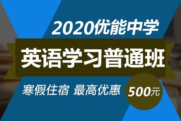 2020年中学寒假英语学习住宿优惠