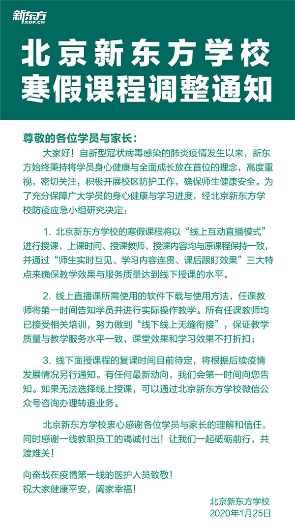 北京新东方学校寒假课程调整通知
