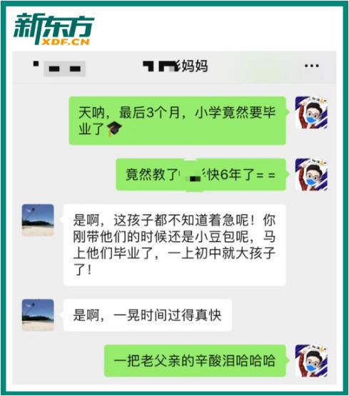 董佳鑫老师带了6年孩子的家长