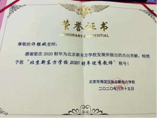 """2020年""""新东方优秀教师""""的荣誉证书"""