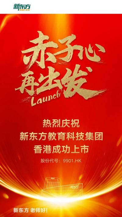 新东方成功香港二次上市