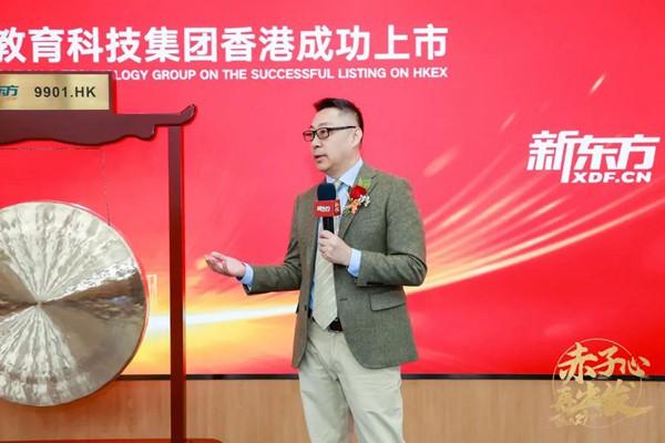 新东方教育科技集团首席执行官周成刚致辞