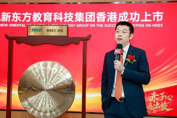 新东方教育科技集团首席财务官杨志辉致辞