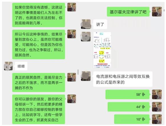 邵文城和以前的学员聊物理、生活