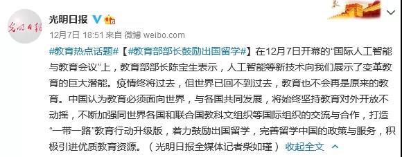 《光明日报》官方微博