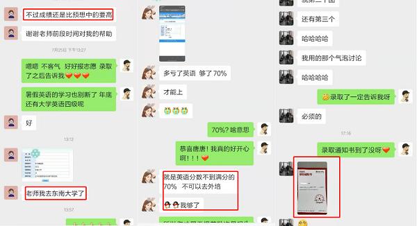 刘琛收到学员被录取的喜讯