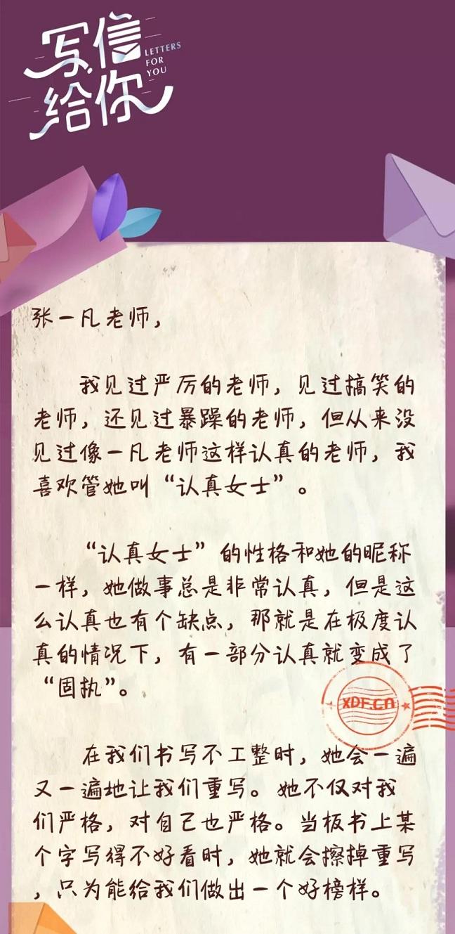 北京新东方张一凡老师的信