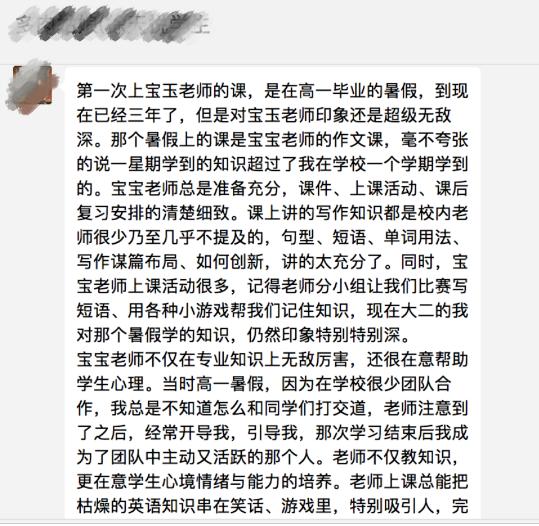 孩子写给袁宝玉的感谢信