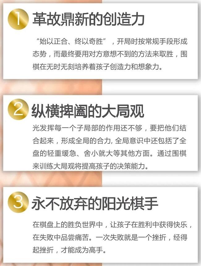 北京新东方少儿围棋课